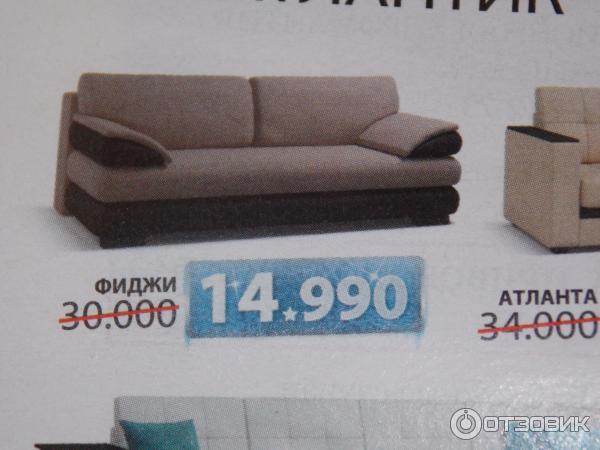 Диваны Отзывы Покупателей В Москве