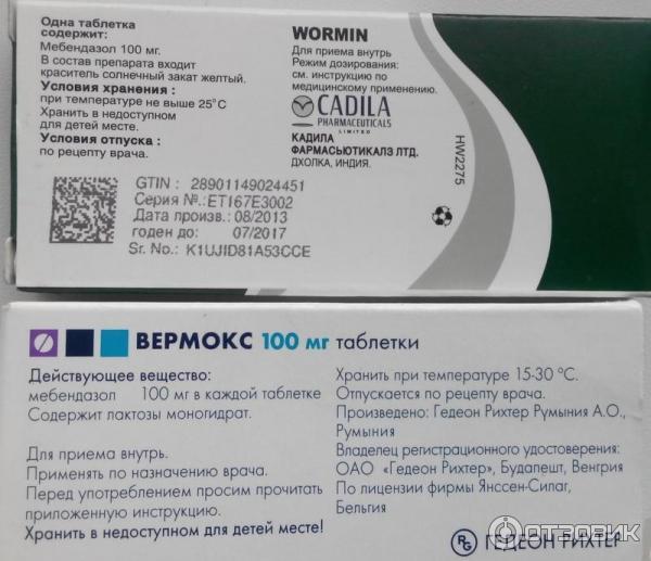 вермокс инструкция для детей таблетки