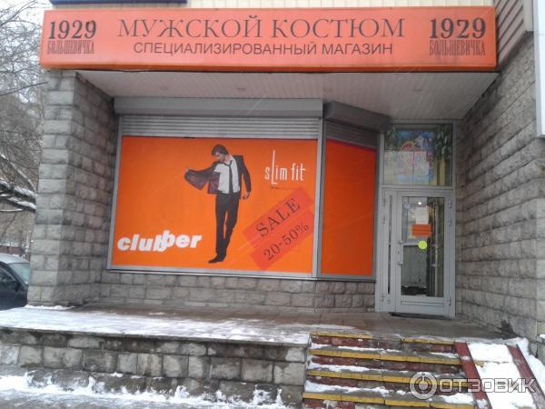Большевичка Магазин Женской Одежды Доставка