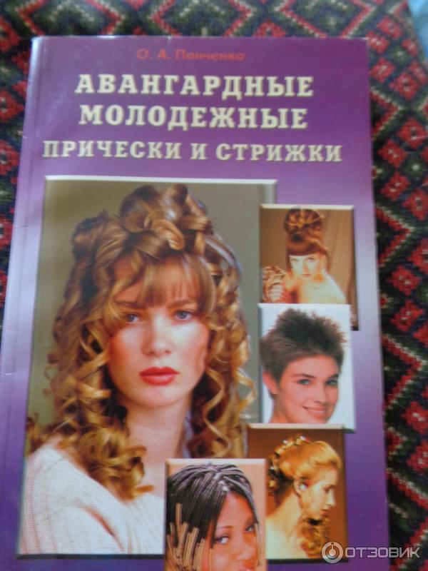Литература о стрижках и прическах