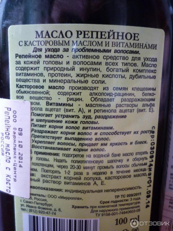 такое термобелье репейное касторовое масло витамины а е для ресниц является