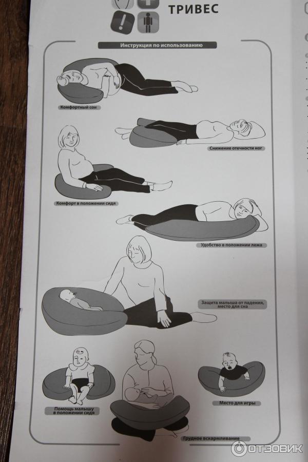 Подушка для беременных тривес отзывы 9
