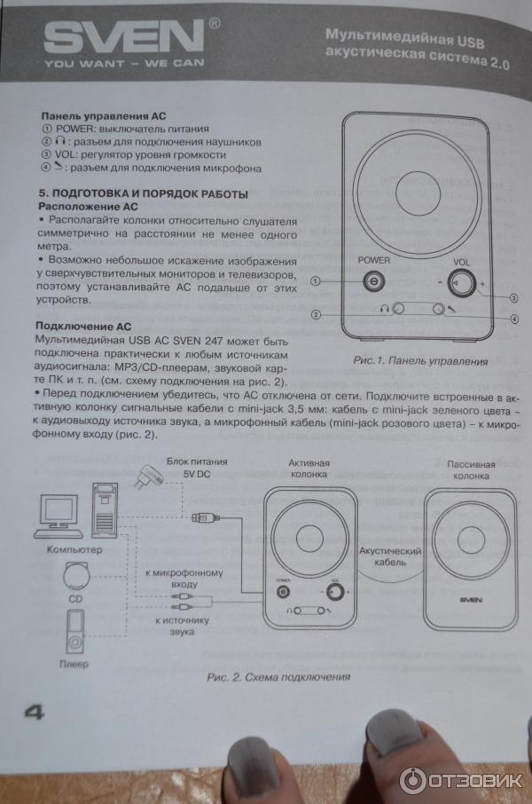 Колонки Sven 247 USB фото