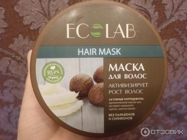 Маска для волос эколаб активация роста волос отзывы