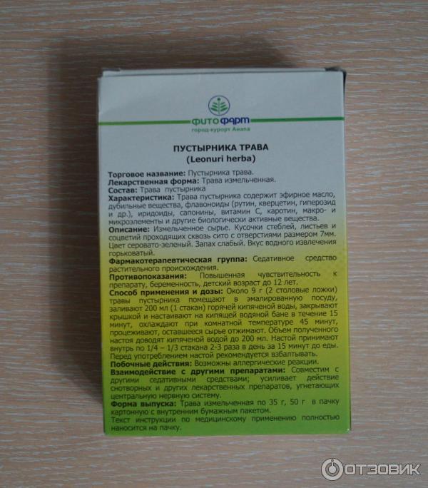 Дозы пустырника для беременных