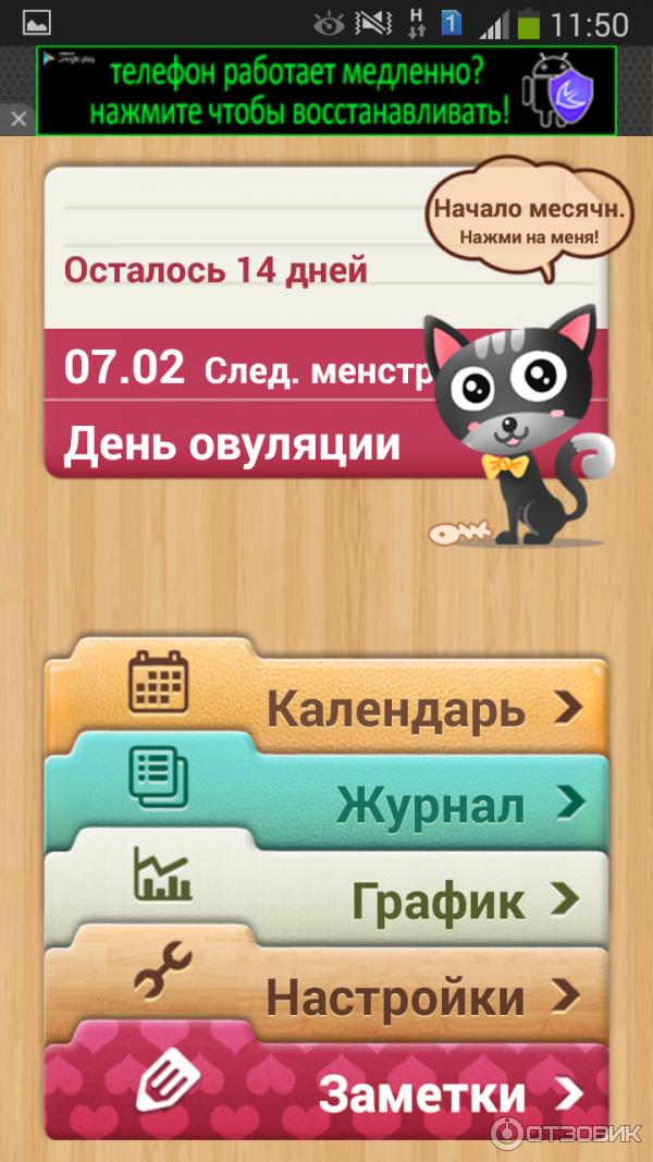Календарь андроид мой приложение на