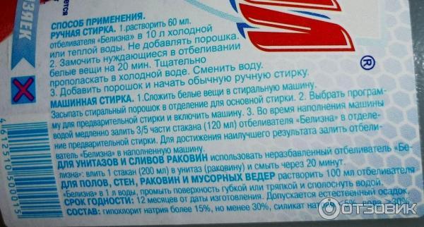 Отбеливатель белизна состав и применение раствора с хлором для.