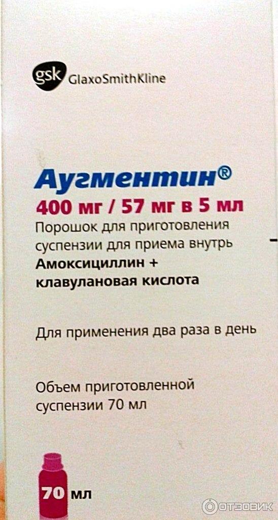 аугментин порошок для приготовления суспензии инструкция