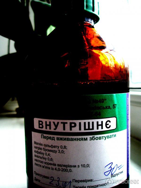 микстура кватера инструкция цена в украине - фото 11