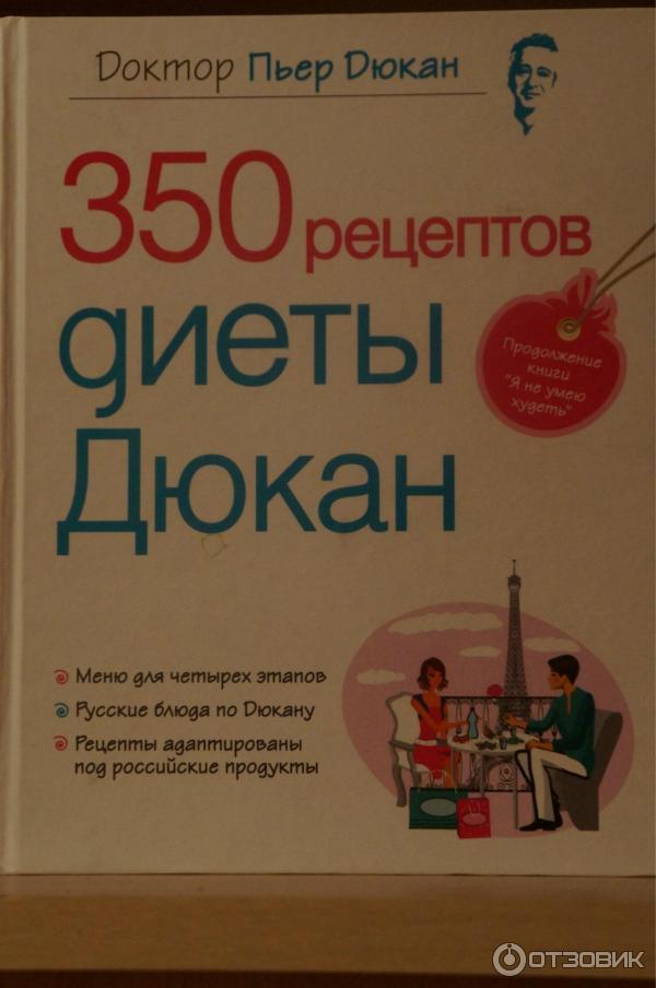 350 РЕЦЕПТОВ ДЮКАН СКАЧАТЬ БЕСПЛАТНО