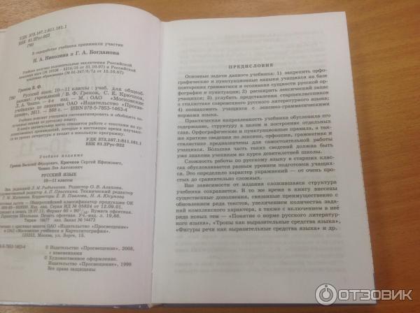 Учебник российский язык греков 10 класс