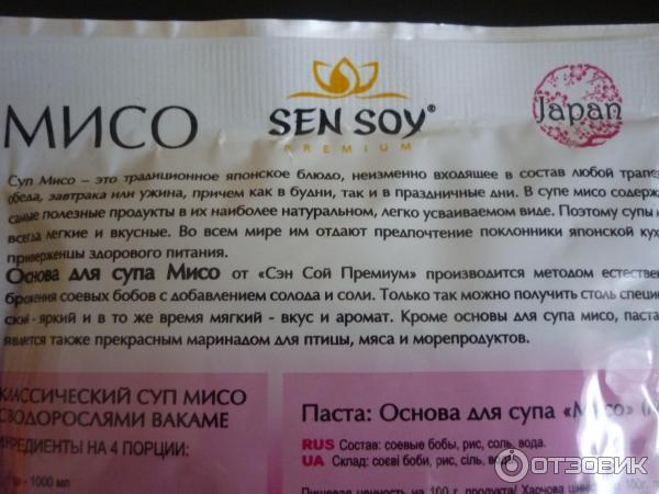 Где купить мисо пасту в москве