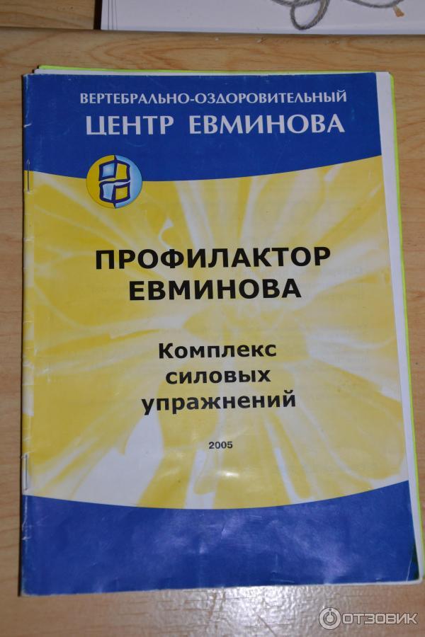 Профилактор евминова инструкция