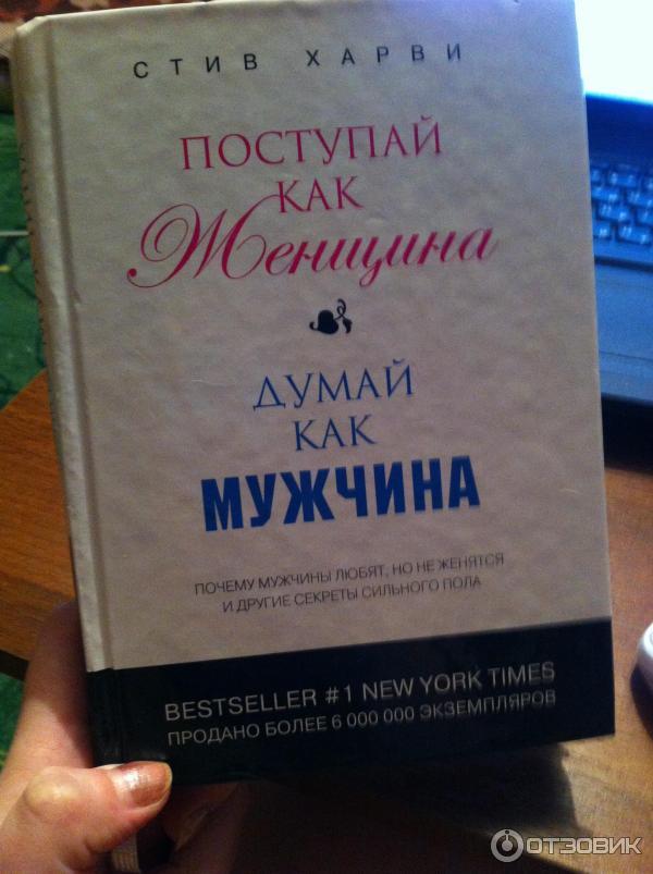 читать онлайн книгу стив харви поступай как женщина думай как мужчина