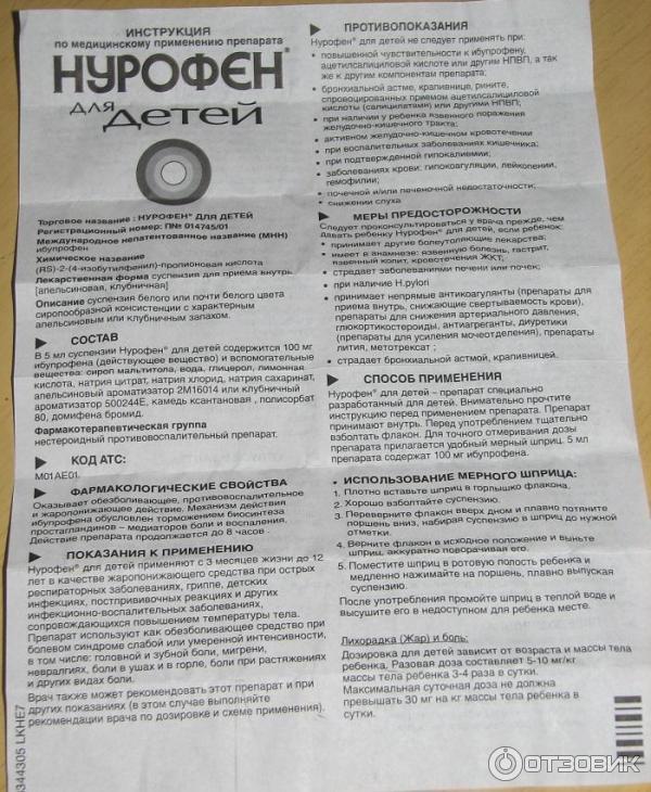 Инструкция по применению детского сиропа нурофен.