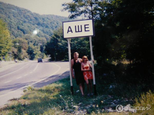 фото поселка аше краснодарский край