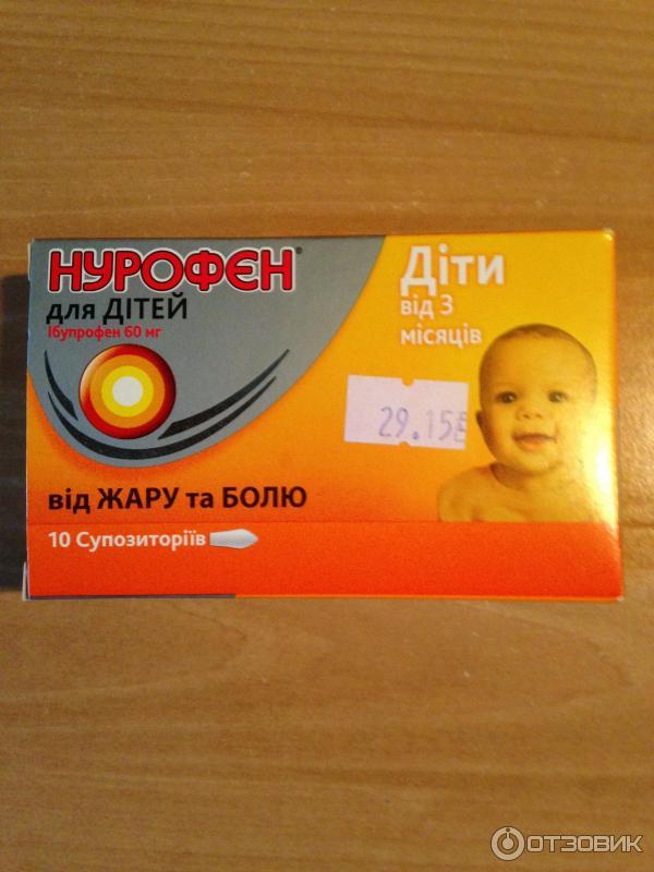 свечи нурофен для детей цена отзывы