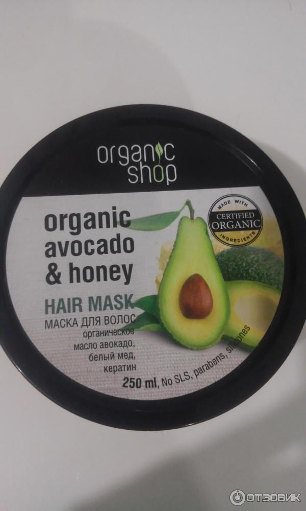 Маска органика авокадо отзывы