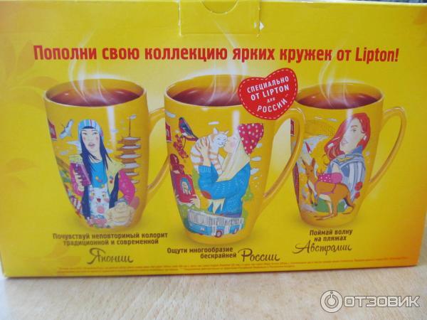 Чай с чашкой в подарок 194