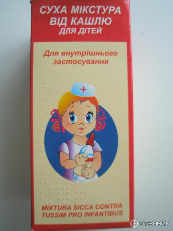 Детская микстура от кашля для беременных 67