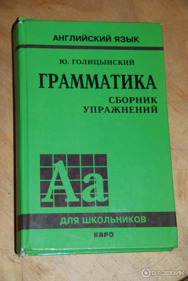 Гдз по английскому языку учебника граматика автор ю.голицынский