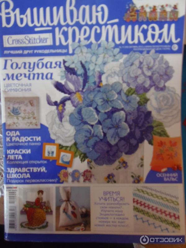 Журналы по вышивке в украине 873