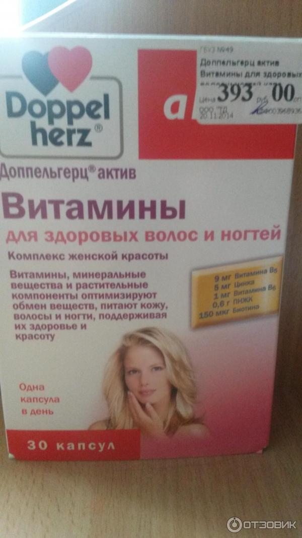 растения витамины для беременных рост волос столом прозвучат