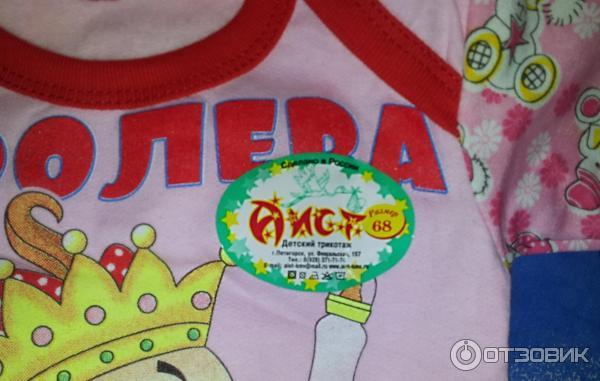 Аист Детская Одежда Оптом