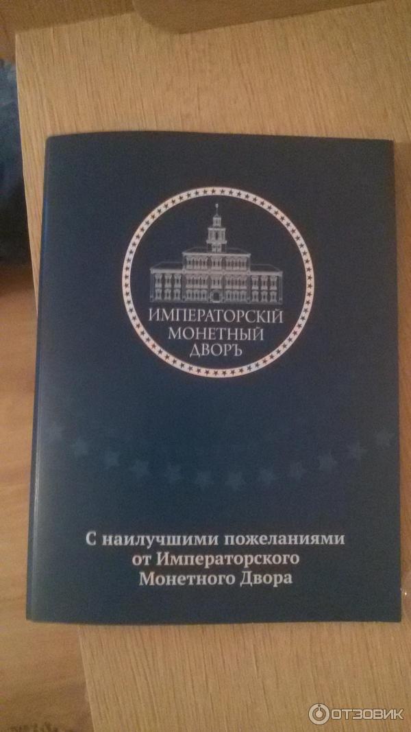 Компания монетный двор отзывы оценка и скупка монет в москве