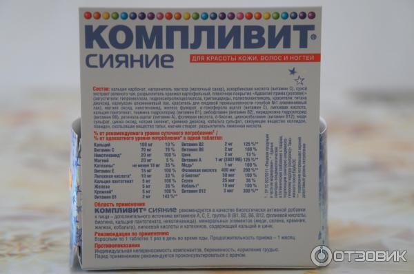 Компливит сияние витамины для волос отзывы