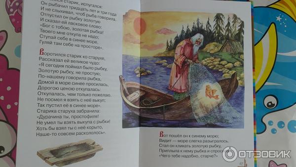 сказка о рыбаке и рыбке русская народная сказка