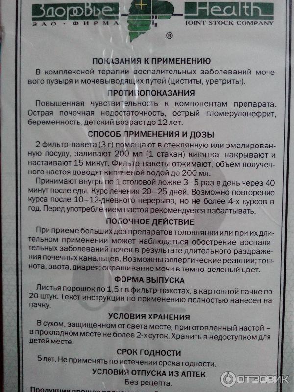 reklama-tsistit-zelenaya-upakovka