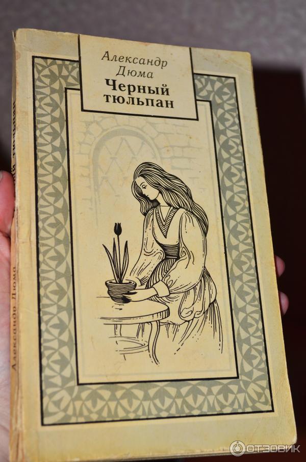 Книга чёрный тюльпан