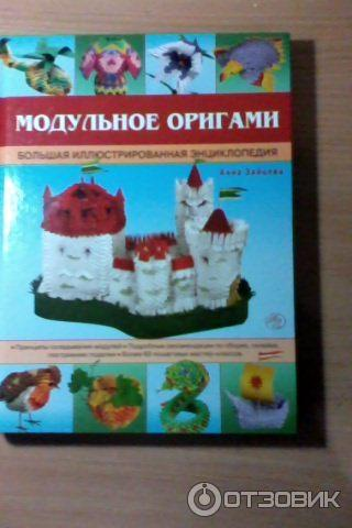 Книга Модульное оригами Анны