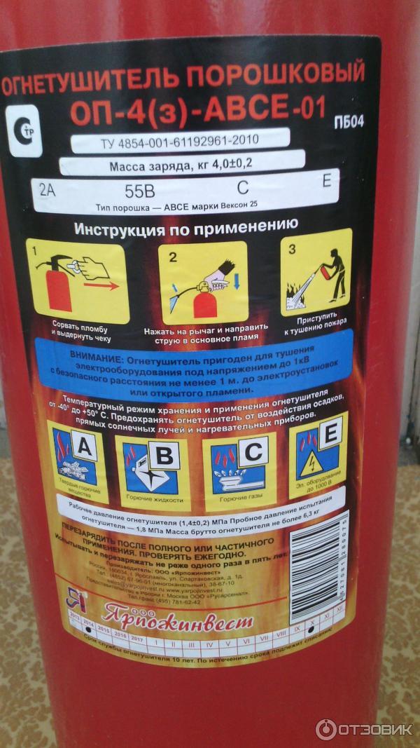 инструкция на огнетушители оп з