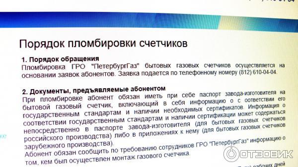 Петербурггаз Спб Официальный Сайт Руководство - фото 7