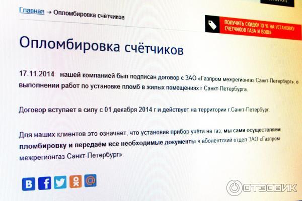 Петербурггаз Спб Официальный Сайт Руководство - фото 2