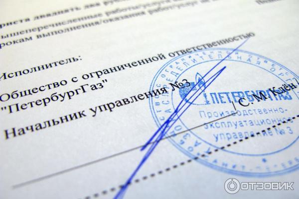 Петербурггаз Спб Официальный Сайт Руководство - фото 3