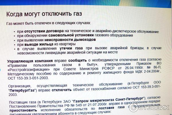 Петербурггаз Спб Официальный Сайт Руководство - фото 11