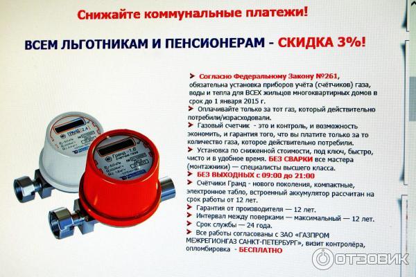 Петербурггаз Спб Официальный Сайт Руководство - фото 4