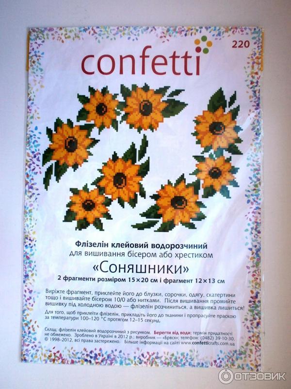 www.confetticrafts.com.ua вышивки флизелин