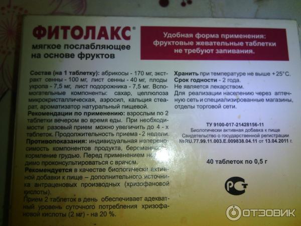 Слабительное фитолакс для беременных 94