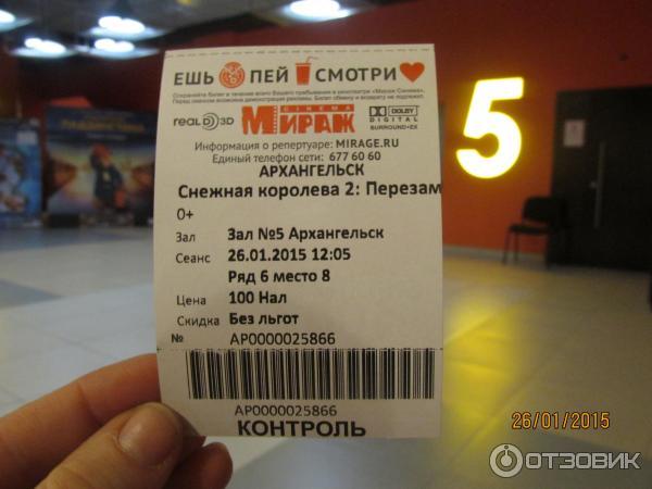 Мираж билеты в кино купить билет в цирк на цветной бульвар