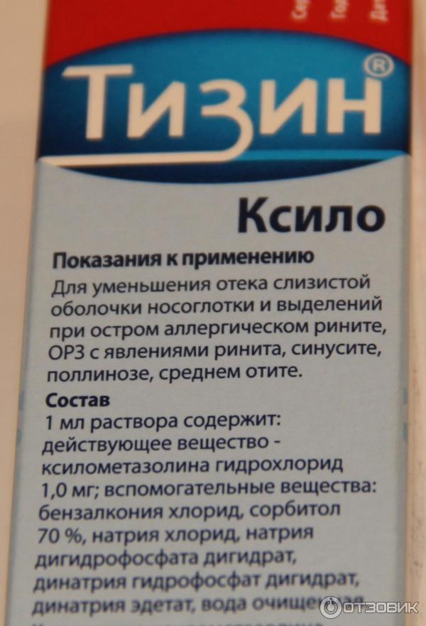 тизин инструкция по применению цена в владивостоке
