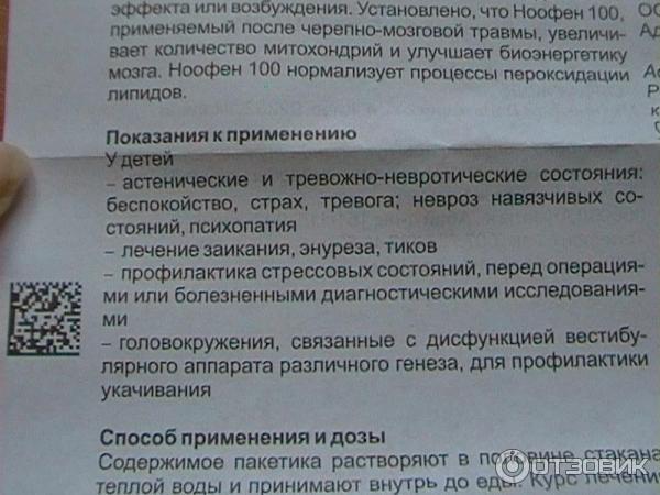 Инструкция Таблеток Ноофен