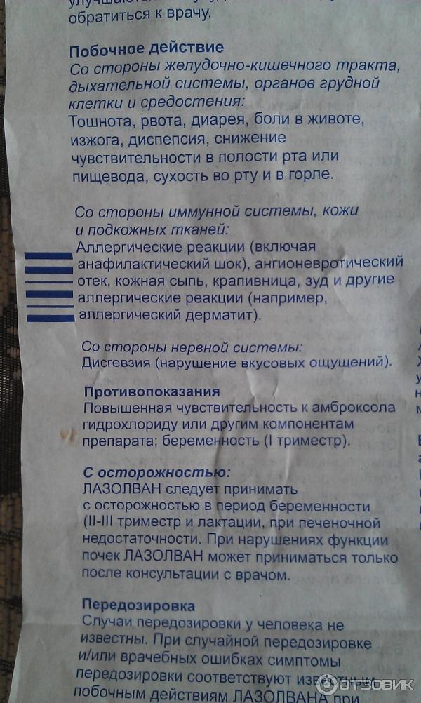Лазолван инструкция по применению беременным 17