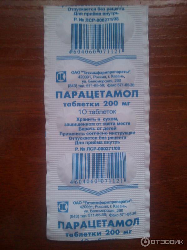 Парацетамол детский таблетки инструкция