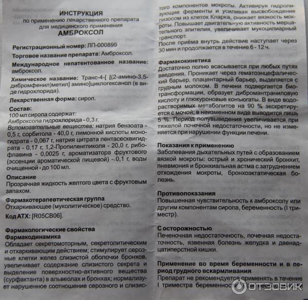 parol сироп инструкция по применению на русском