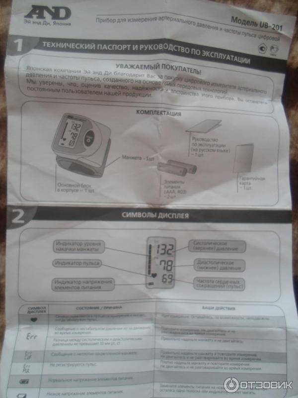 тонометр and ub 322 инструкция