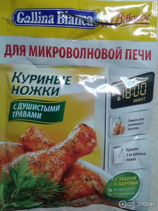 Куриные ножки в микроволновке в пакете рецепт